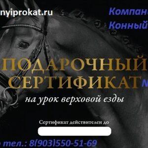 Подарочный сертификат на урок верховой езды