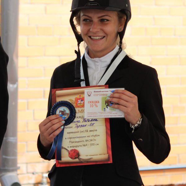 Татьяна Наумкина